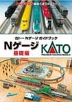Kato 25-030  Unitrack Basic Guide Book